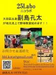 OB副島孔太氏による野球教室